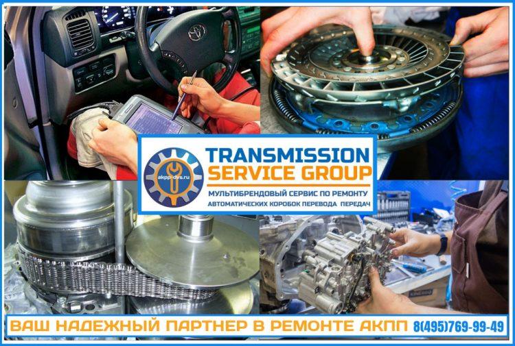 Наши преимущества - Ремонт АКПП в TSG - AKPP-DVS.RU