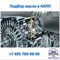 Масло в АКПП - Подбор - Ремонт АКПП в TSG - AKPP-DVS.RU