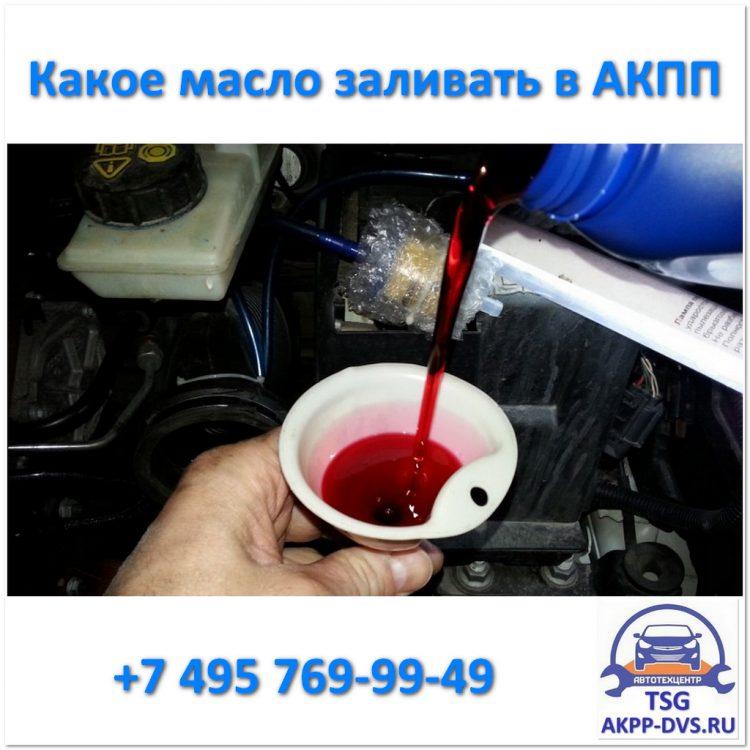 Масло в АКПП - Какое заливать - Ремонт АКПП в +7 495 769-99-49 - AKPP-DVS.RU