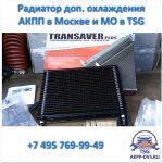Дополнительное охлаждение - Радиатор - Ремонт АКПП в TSG - AKPP-DVS.RU