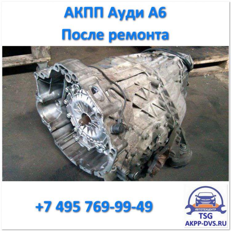 АКПП Ауди А6 - После ремонта - Ремонт АКПП в Москве в TSG - AKPP-DVS.RU