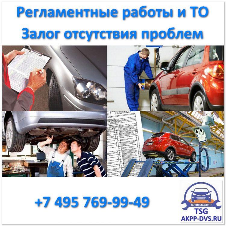 АКПП Ауди А6 - Регламентные работы и ТО - Ремонт АКПП в Москве в TSG - AKPP-DVS.RU