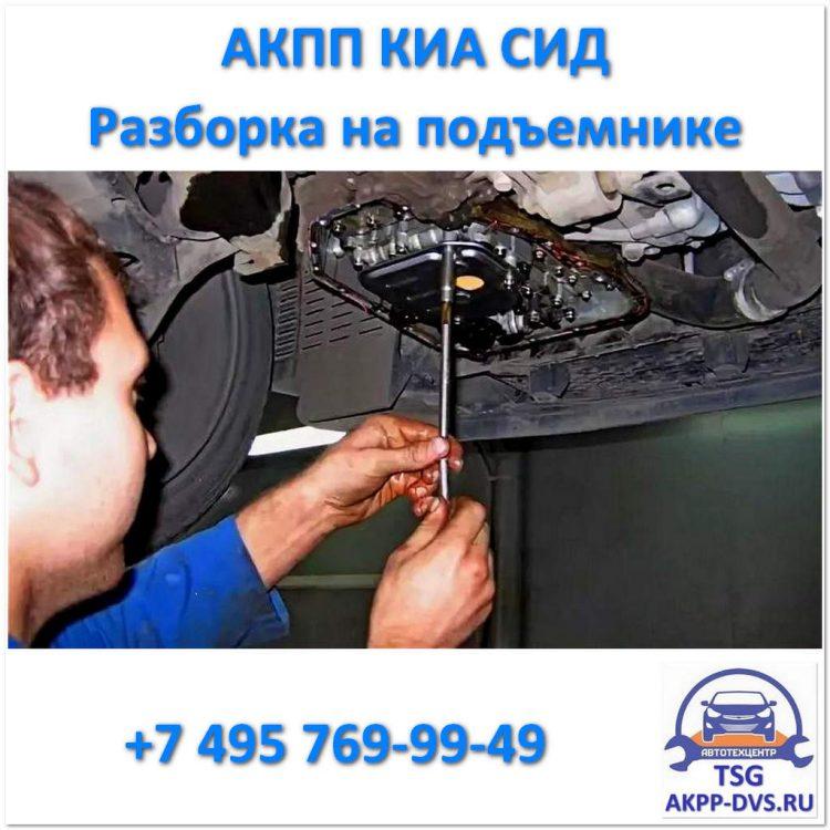 АКПП КИА СИД - Разборка - Ремонт АКПП в Москве в +7 495 769-99-49 - AKPP-DVS.RU