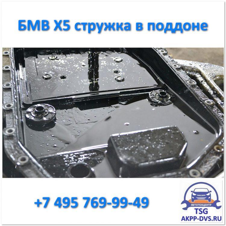 АКПП Х5 - Стружка в поддоне - Ремонт АКПП в Москве в +7 495 769-99-49 - AKPP-DVS.RU