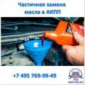 Частичная замена масла в АКПП - Заливаем масло - Ремонт АКПП в Москве в TSG - AKPP-DVS.RU
