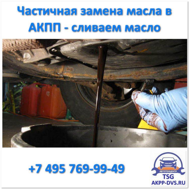 Частичная замена масла в АКПП - Сливаем масло - Ремонт АКПП в Москве в +7 495 769-99-49 - AKPP-DVS.RU