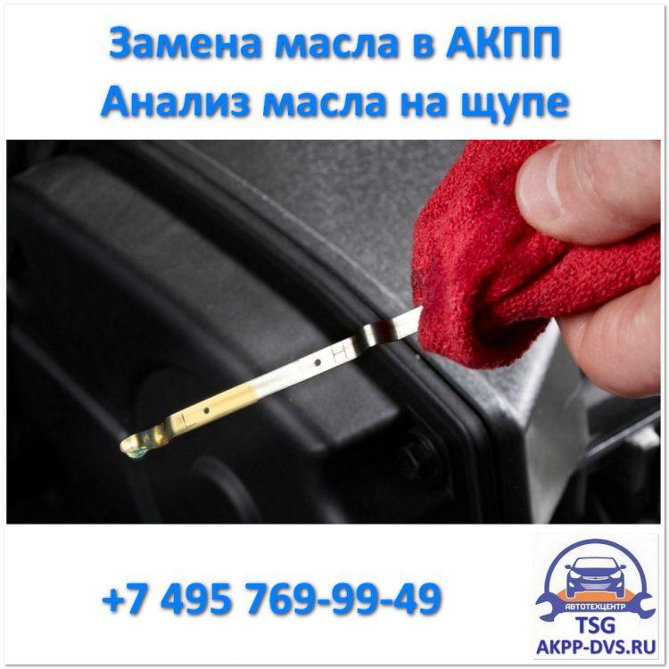 Частичная замена масла в АКПП - Анализ состояния масла на щупе - Ремонт АКПП в Москве в +7 495 769-99-49 - AKPP-DVS.RU
