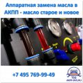 Полная замена масла в АКПП - Управление аппаратом - Ремонт АКПП в Москве в TSG - AKPP-DVS.RU