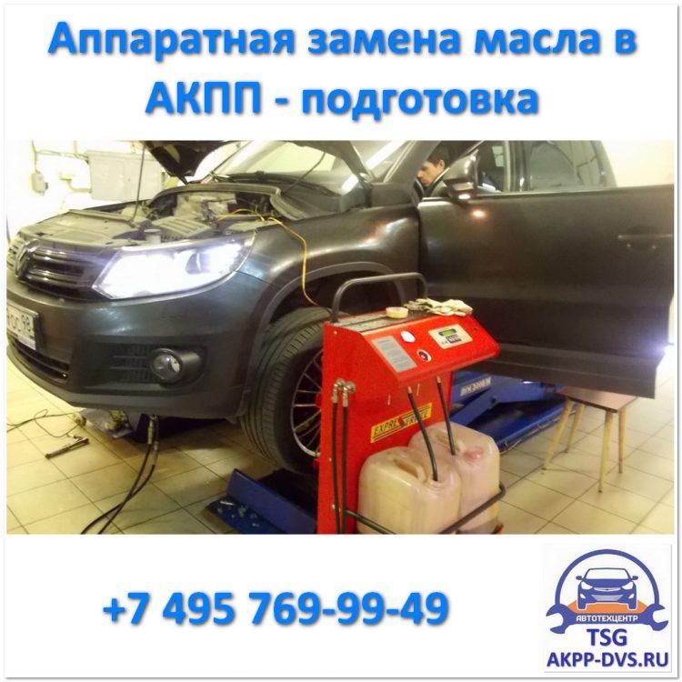 Полная замена масла в АКПП - Подготовка - Ремонт АКПП в Москве в +7 495 769-99-49 - AKPP-DVS.RU
