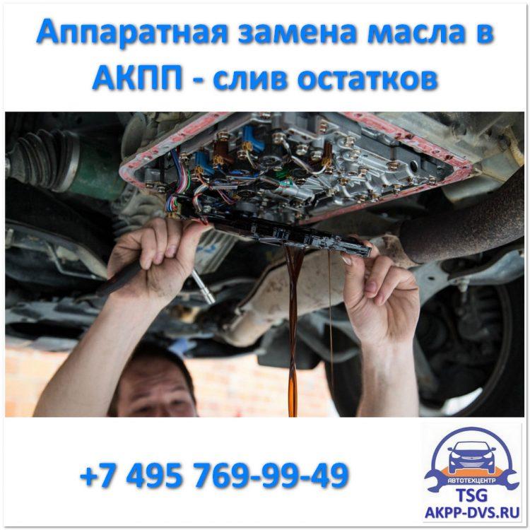 Полная замена масла в АКПП - После снятия поддона - Ремонт АКПП в Москве в +7 495 769-99-49 - AKPP-DVS.RU