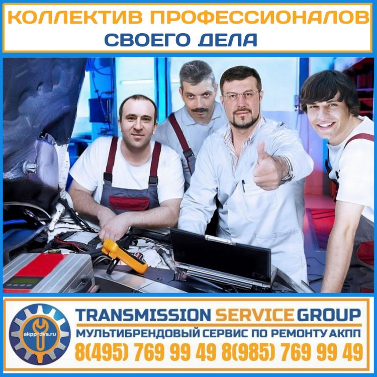 Автосервис АКПП +7 495 769-99-49 - Команда - Ремонт АКПП в Москве - AKPP-DVS.RU