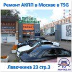 Автосервис АКПП - Въезд на территорию - Ремонт АКПП в +7 495 769-99-49 - AKPP-DVS.RU