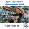Цены на ремонт и обслуживание АКПП - Ремонт АКПП в Москве - AKPP-DVS.RU