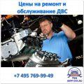 Цены на ремонт и обслуживание ДВС - Ремонт АКПП в Москве - AKPP-DVS.RU