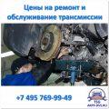 Цены на ремонт и обслуживание трансмиссии - Ремонт АКПП в Москве - AKPP-DVS.RU