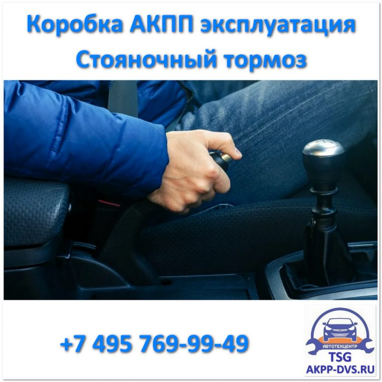 Коробка АКПП эксплуатация - Стояночный тормоз - Ремонт АКПП в Москве - AKPP-DVS.RU