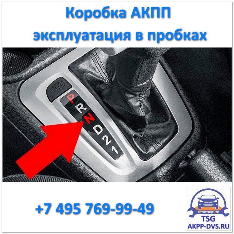 Коробка АКПП эксплуатация - В пробках - Ремонт АКПП в Москве - AKPP-DVS.RU