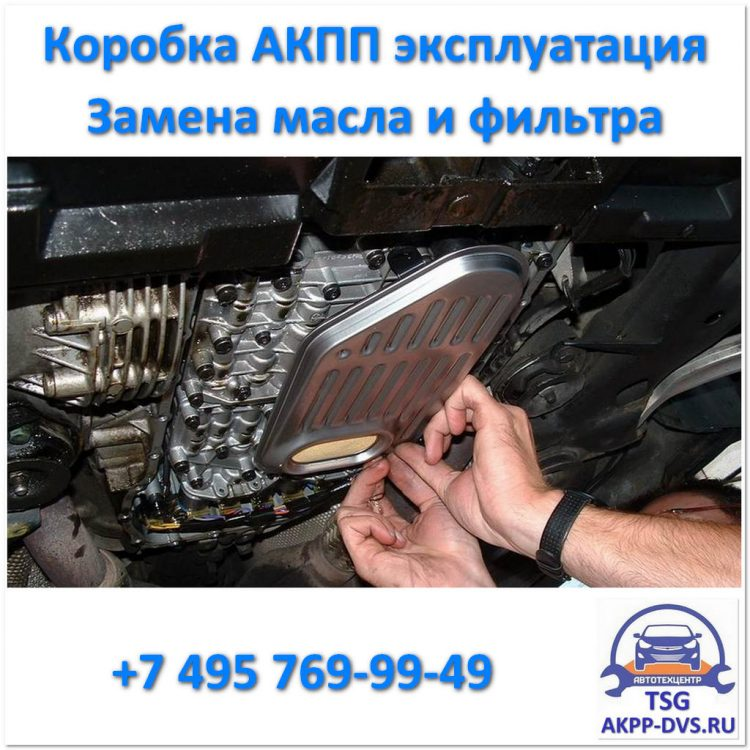 Коробка АКПП эксплуатация - Замена масла и фильтра - Ремонт АКПП в Москве - AKPP-DVS.RU