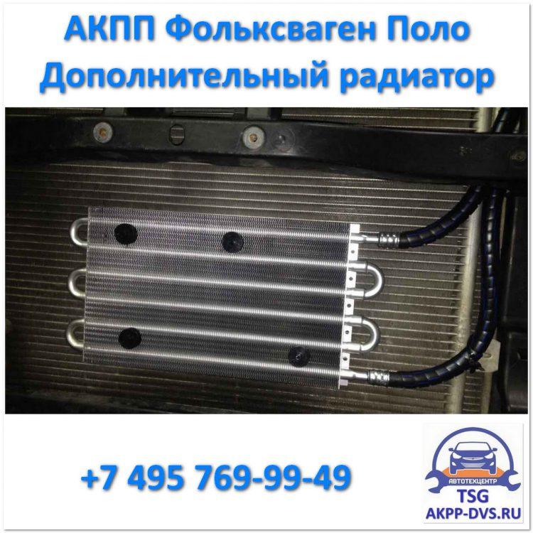 АКПП Фольксваген Поло - Дополнительный радиатор - Ремонт АКПП в Москве в TSG - AKPP-DVS.RU