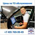 Цены техобслуживание - Ремонт АКПП в Москве - AKPP-DVS.RU