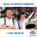 Цены подвеска - Ремонт АКПП в Москве - AKPP-DVS.RU