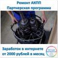 Партнерская программа - Заработок от 2000 рублей в месяц - Ремонт АКПП в Москве и МО - AKPP-DVS.RU